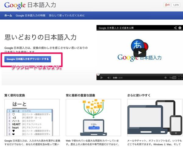 Google jp input 0