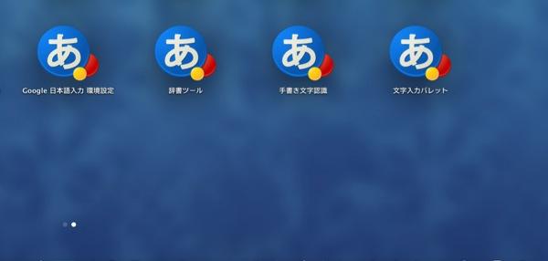 Google jp input 1