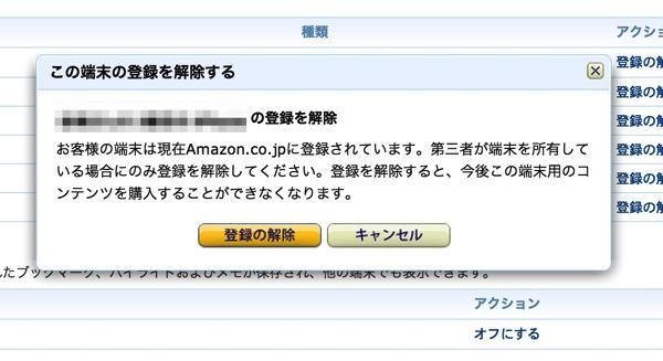 Kindle manage device 03