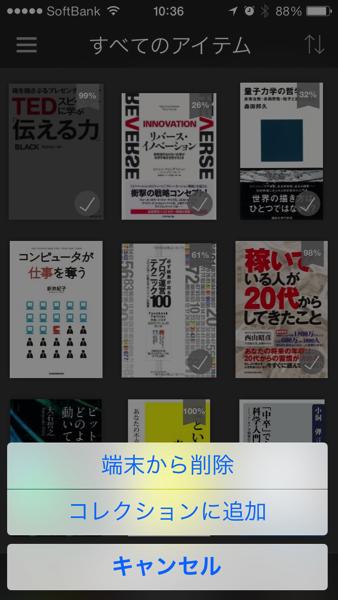 Kindle manage device 04