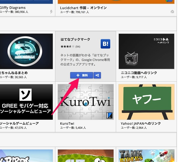 Chrome app 04