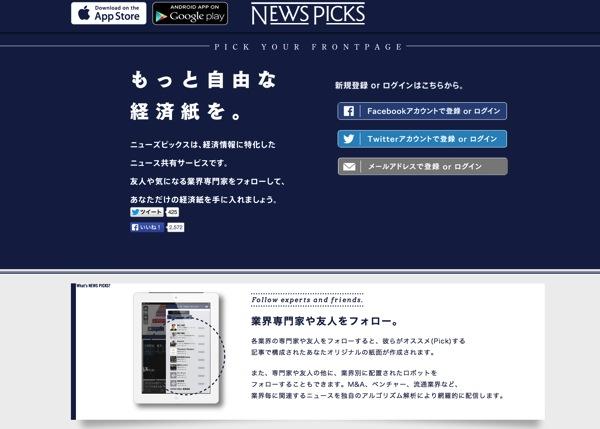 Newspicks web 01