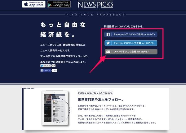 Newspicks web 02