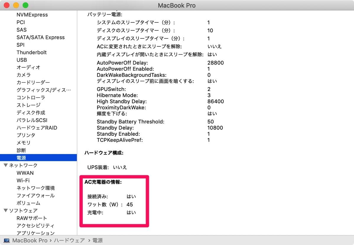 MacBook Pro power info 45w