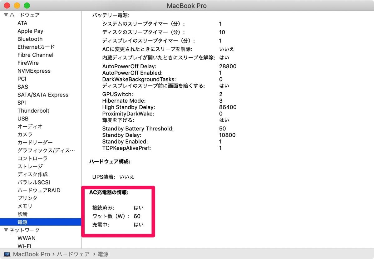 MacBook Pro power info 60w